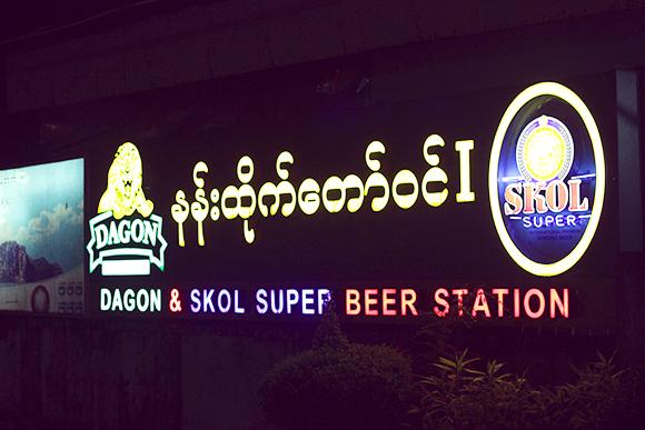ミャンマー ビアガーデンのネオンの看板