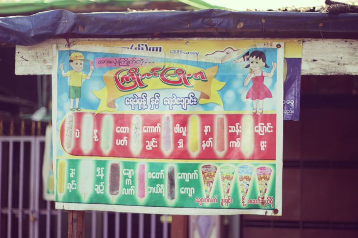 ミャンマーの日常風景5